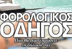 forologiki-dilosi-2014-240x163