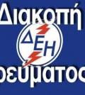 ΔΙΑΚΟΠΗ_ΡΕΥΜΑΤΟΣ