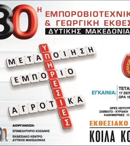 ekthesiako-koila