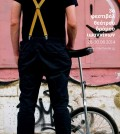 poster 2014 ioannina Street Theater Festival