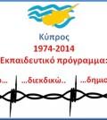 programma_kypros