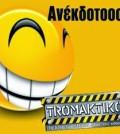 tromaktiko681