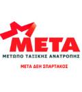 meta_deh1