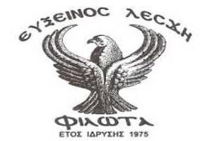 euksinos_filota_mikri