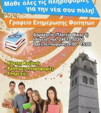 grafeio_ipodoxis