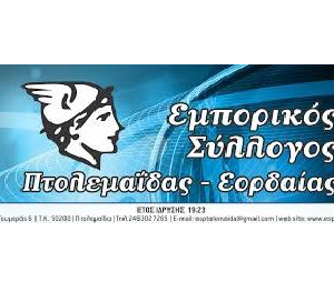 emporikos_ptolemaida