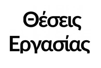 ergasia