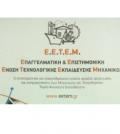 eetem
