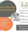 Εναλλακτική Καλοκαιρινή Κατασκήνωση απο το Διδω Κοζάνη
