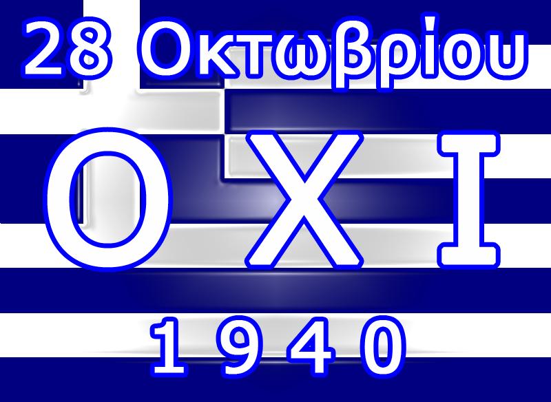 http://www.giapraki.com/wp-content/uploads/images/stories/eidiseis/28_oktovriou.jpg